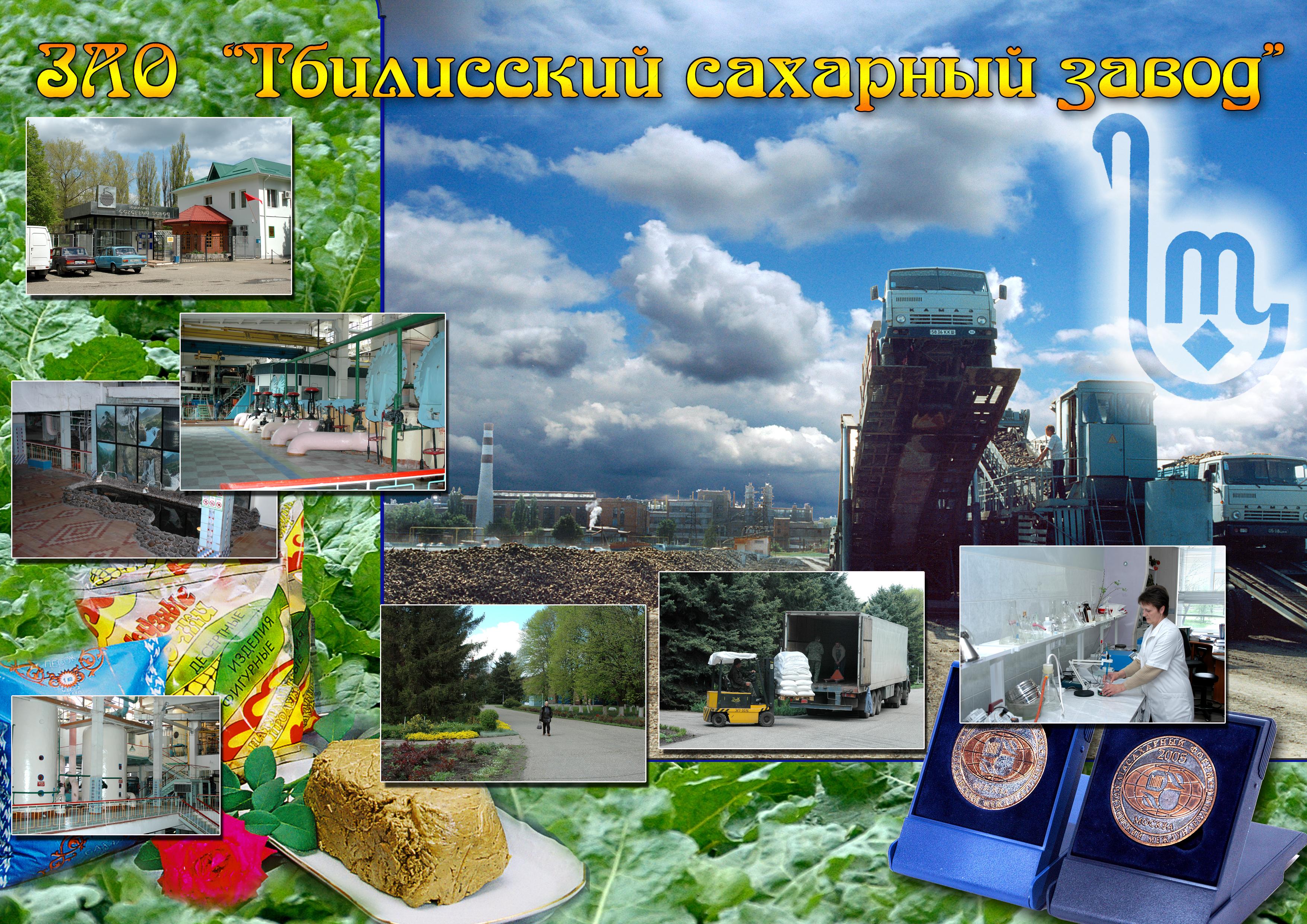 zao-tbilisskij-saharnyj-zavod